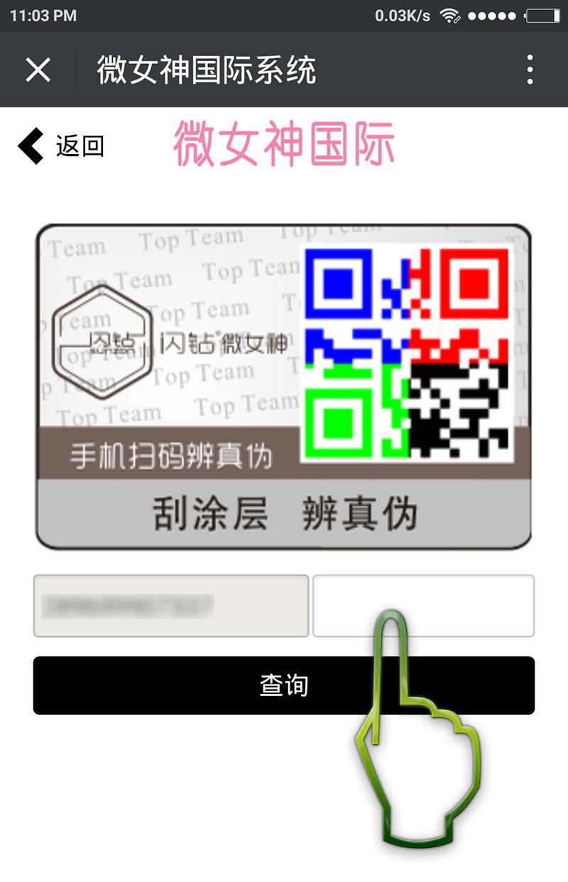 Verify Asian Top Team Shampoo Step 5
